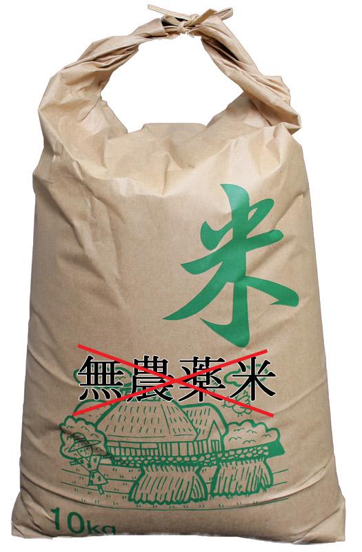無農薬米と表記できない