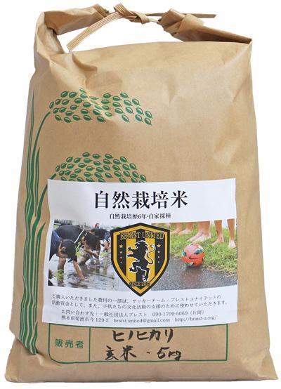 ブレスト自然栽培米ヒノヒカリ