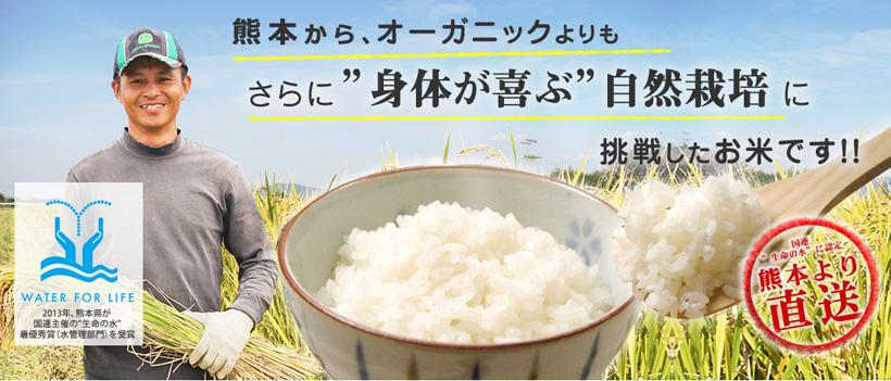 熊本自然栽培米