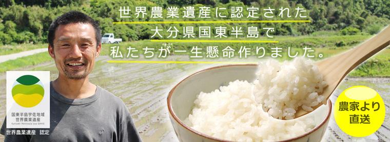 大分自然栽培米