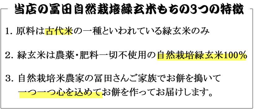 冨田自然栽培緑玄米もちの3つの特徴