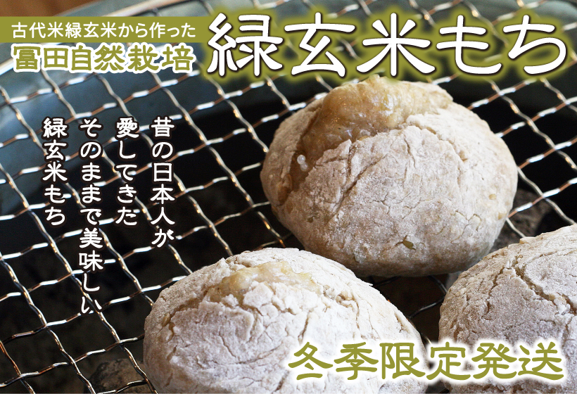 冨田自然栽培緑玄米もち