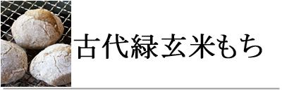 冨田自然栽培古代緑玄米もち