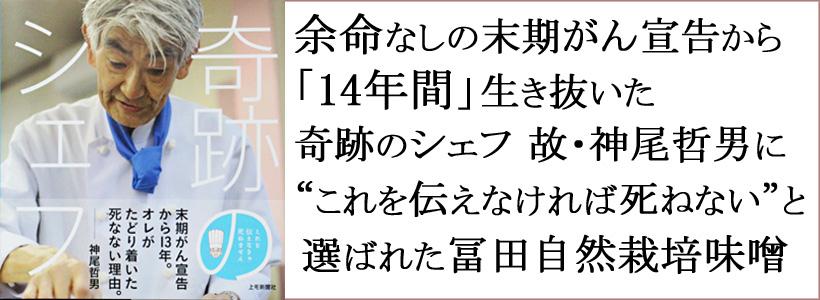 奇跡のシェフに選ばれた冨田自然栽培味噌