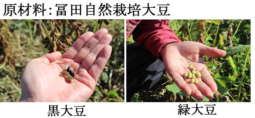 冨田自然栽培黒大豆と緑大豆