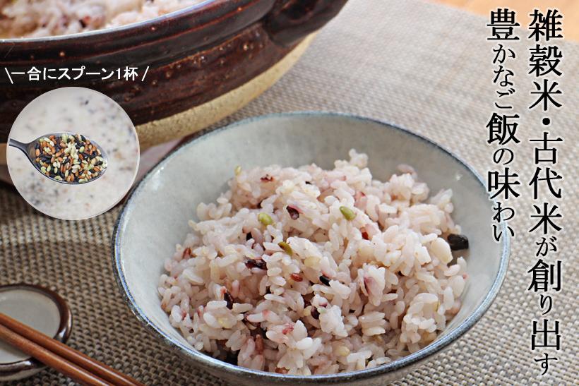 冨田自然栽培雑穀米