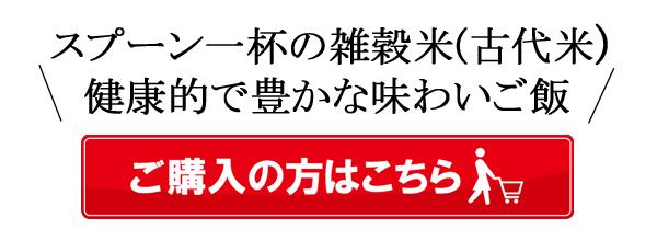 冨田自然栽培雑穀米購入ボタン