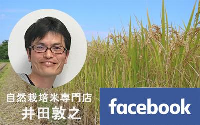 facebook井田敦之