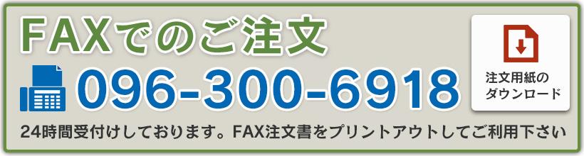 faxボタン