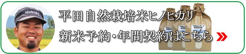 平田自然栽培米年間契約