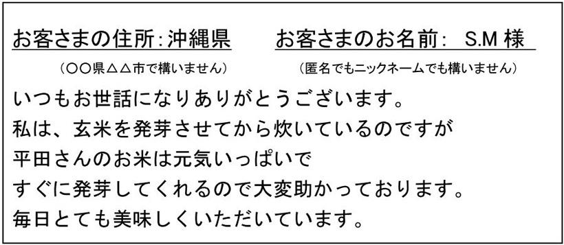 平田自然栽培米お客様のご感想