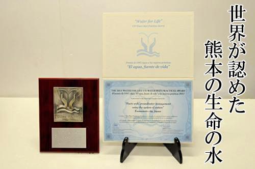 """2013年、熊本県が国連主催の""""生命の水""""最優秀賞(水管理部門)を受賞時の表彰状と盾"""