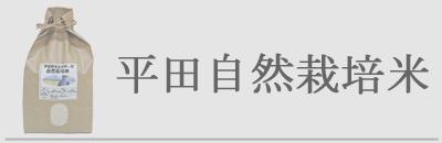 売り切れ平田自然栽培米ヒノヒカリ