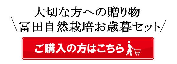 冨田自然栽培米お歳暮セットボタン