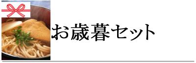 冨田自然栽培お歳暮セット
