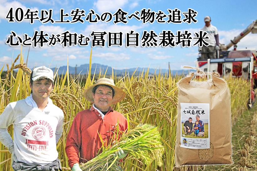 冨田自然栽培米