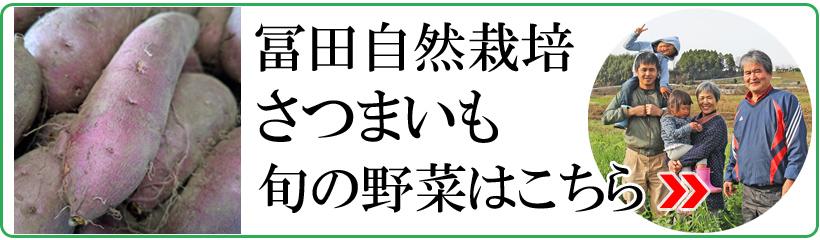 冨田自然栽培米さつまいもご購入はこちら