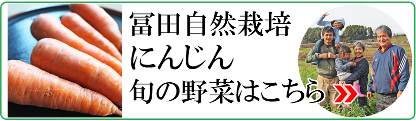 冨田自然栽培米にんじんご購入はこちら