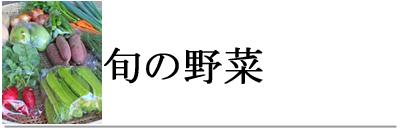 冨田自然栽培旬の野菜