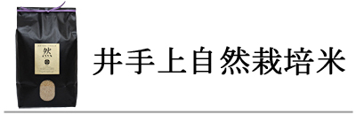 井手上和樹の菊宝米【然】