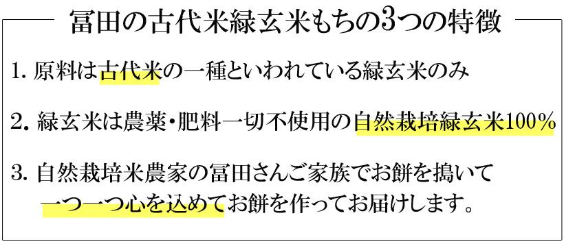 冨田緑玄米もち3つの特徴