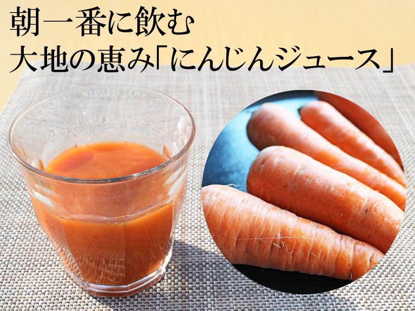 冨田自然栽培米にんじんジュース