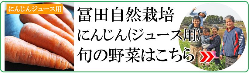 冨田自然栽培米にんじん(ジュース用)ご購入はこちら