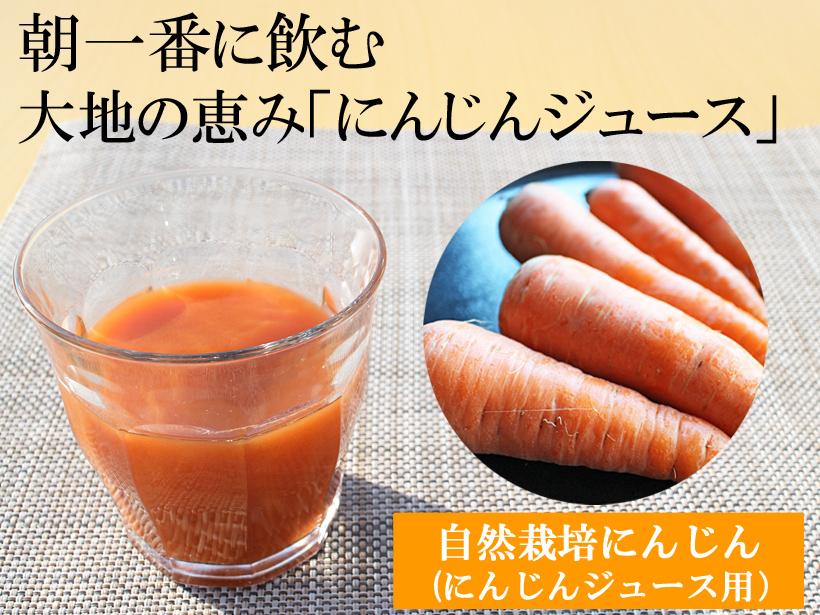 にんじんジュース用自然栽培にんじん