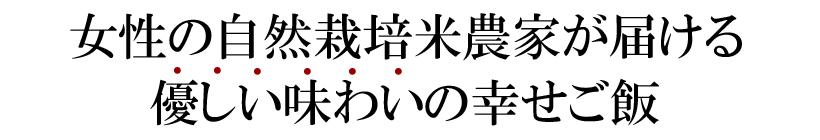 桑原とも子の自然栽培米特徴