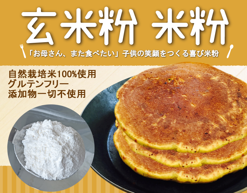 自然栽培米粉