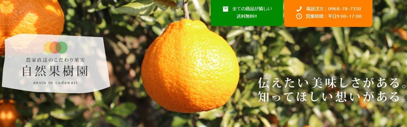 自然果樹園サイト