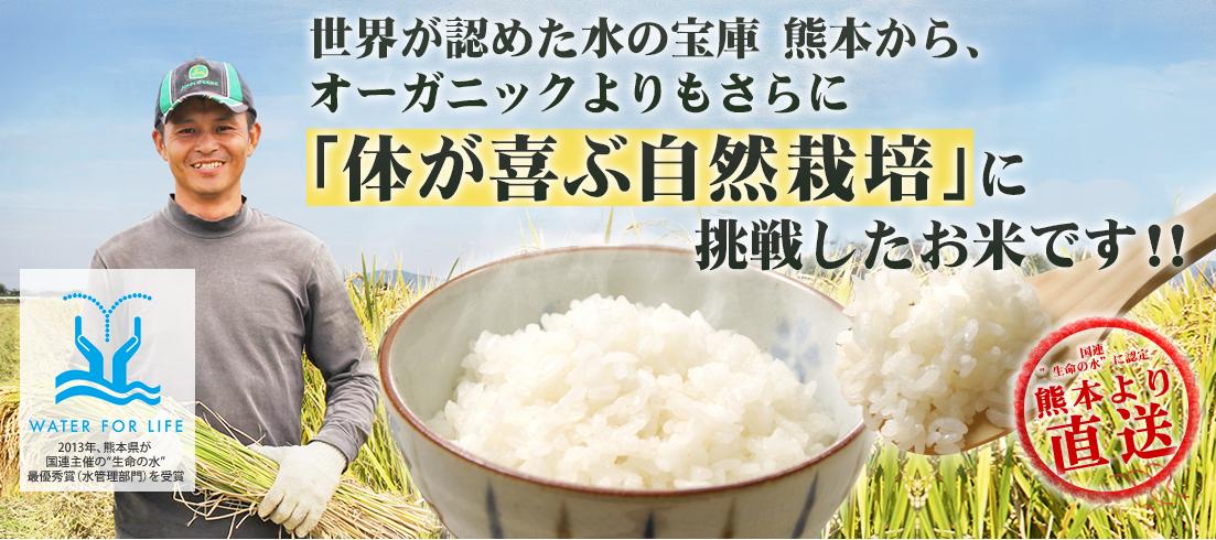 熊本米サイト
