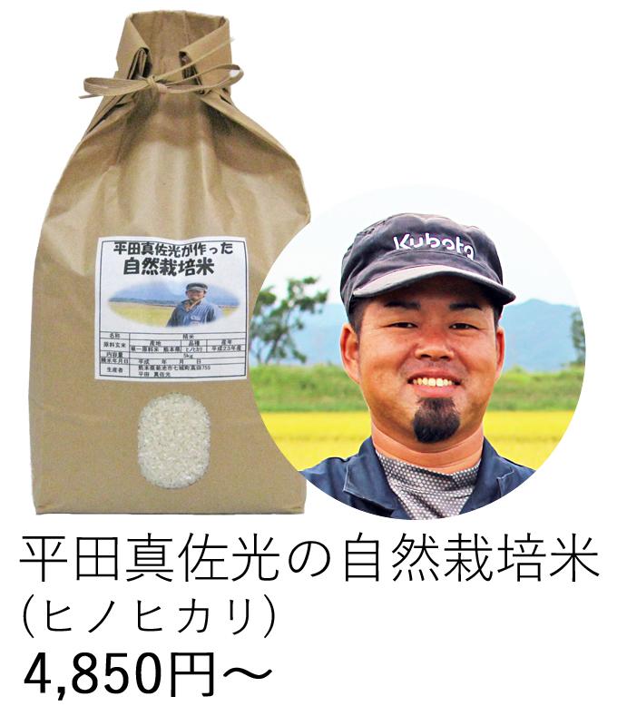 平田自然栽培米