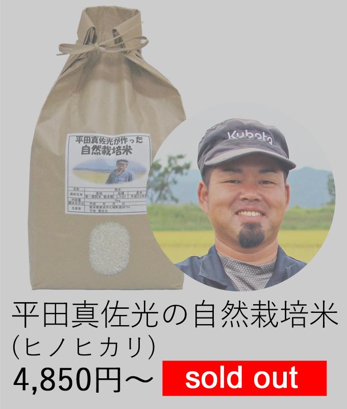 平田自然栽培米売切れ
