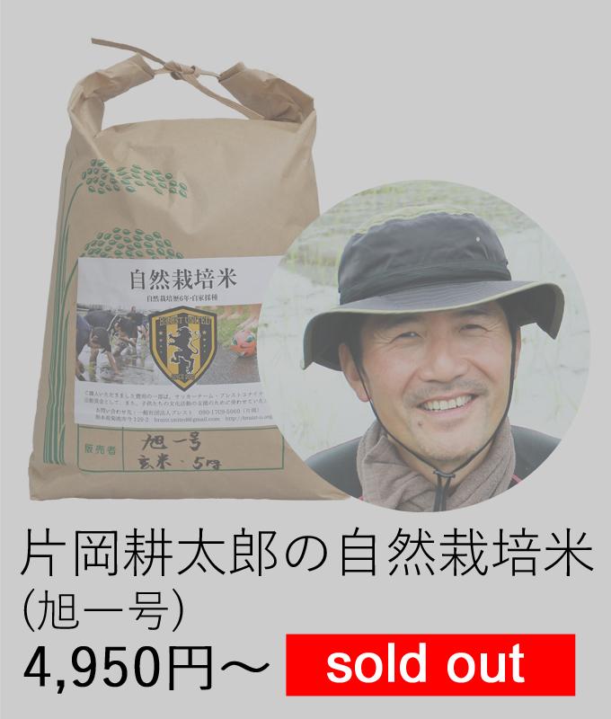 片岡自然栽培米売切れ