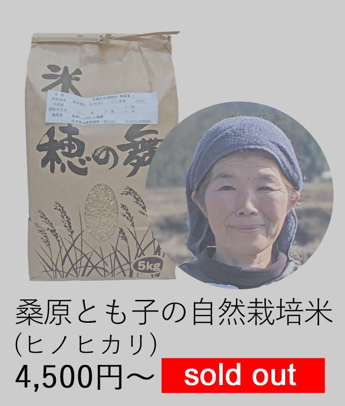 桑原とも子の自然栽培米売切れ