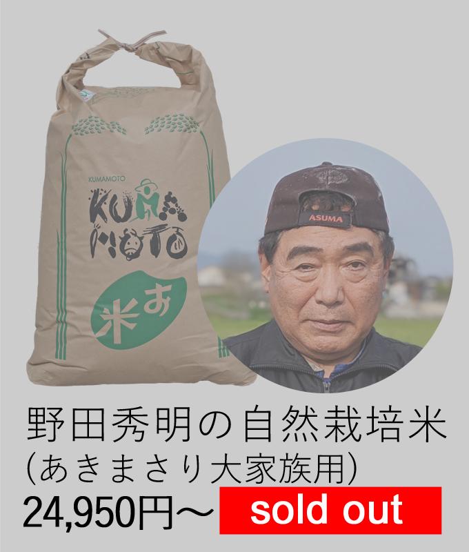 野田自然栽培米あきまさり売り切れ