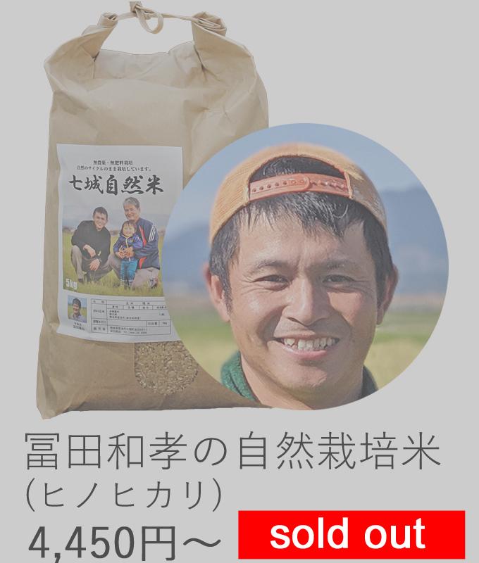 冨田自然栽培米売切れ