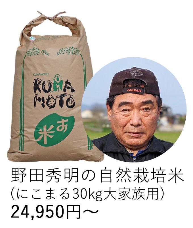野田自然栽培米にこまる