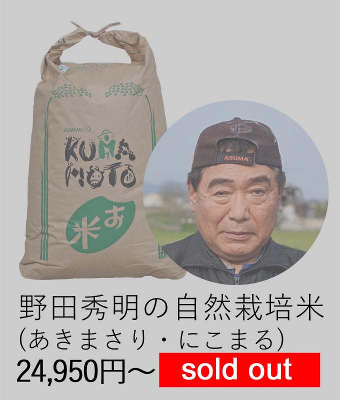 野田自然栽培米売り切れ