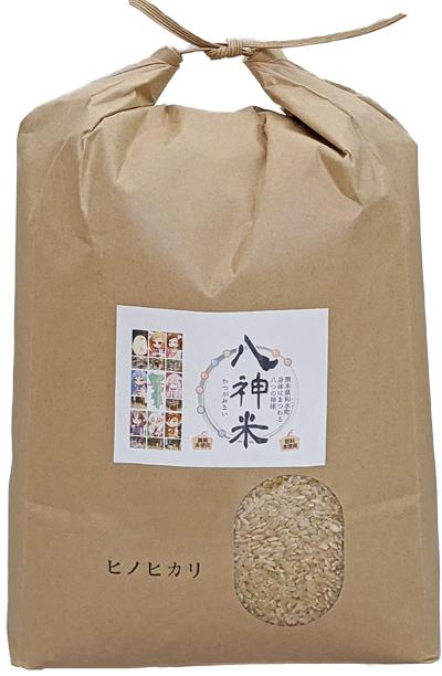 菅原自然栽培米ヒノヒカリ