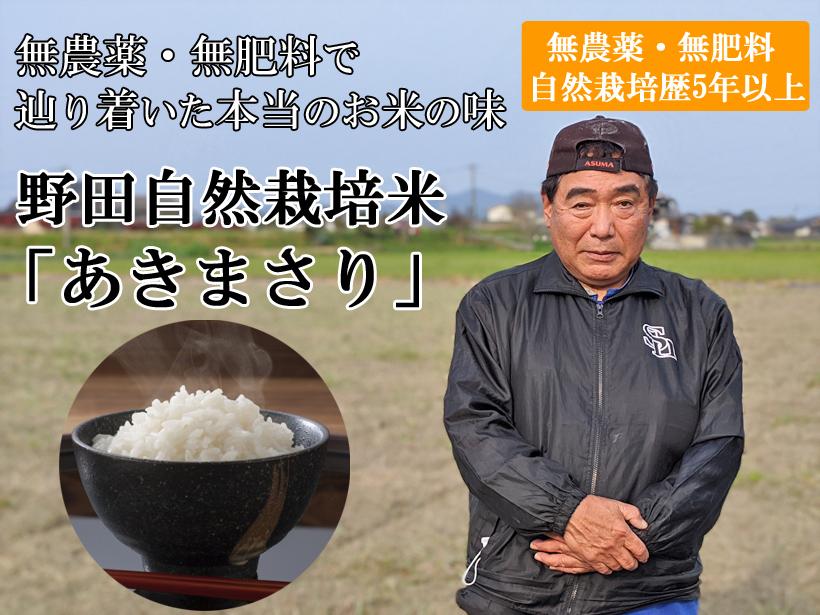 野田自然栽培米あきまさり