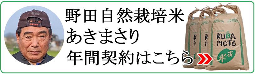 野田自然栽培米年間契約