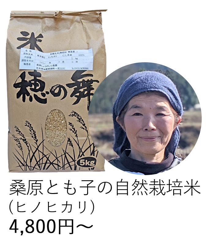 桑原とも子の自然栽培米