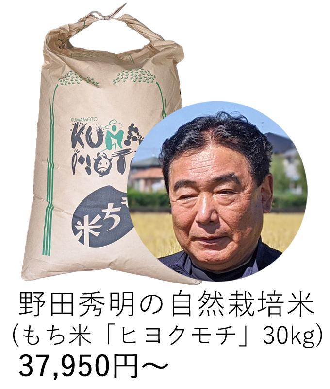 野田自然栽培米もち米ヒヨクモチ