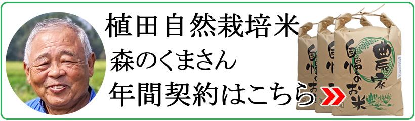 植田自然栽培米年間契約