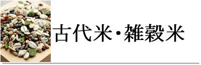 冨田自然栽培雑穀米・古代米