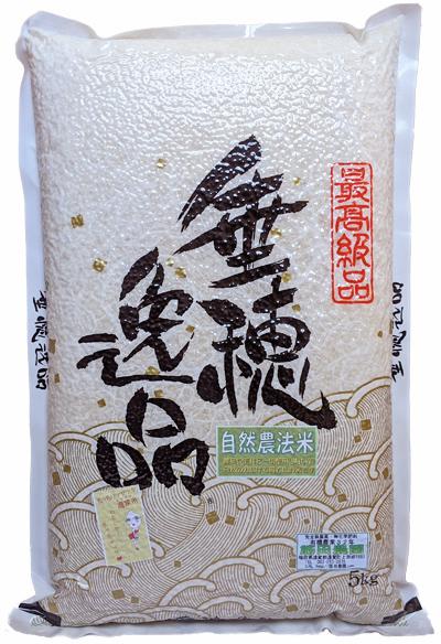 筋田自然栽培米もち米