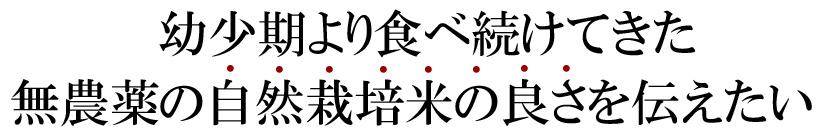筋田自然栽培米テキスト