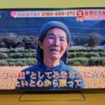 """""""かたらんね″出演!熊本県球磨郡の女性自然栽培米農家"""